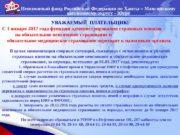 Пенсионный фонд Российской Федерации по Ханты – Мансийскому