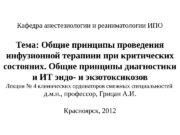 Кафедра анестезиологии и реаниматологии ИПО Тема: Общие принципы