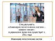 Инженерия логистических систем 1 Специальность  «Инженерия логистических