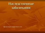 Презентация inherited diseases