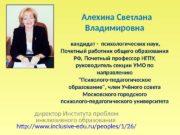 Алехина Светлана Владимировна  кандидат —