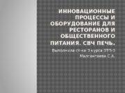 ИННОВАЦИОННЫЕ ПРОЦЕССЫ И ОБОРУДОВАНИЕ ДЛЯ РЕСТОРАНОВ И ОБЩЕСТВЕННОГО
