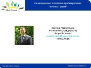 Презентация Innovatsionnye_tekhnologii_proektirovania