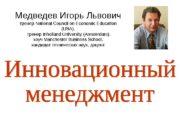Медведев Игорь Львович тренер National Council on Economic