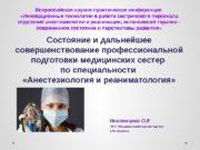 Состояние и дальнейшее совершенствование профессиональной подготовки медицинских сестер
