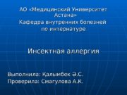 АО «Медицинский Университет Астана» Кафедра внутренних болезней по