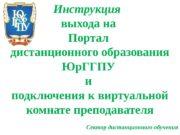 Инструкция  выхода на Портал дистанционного образования Юр.