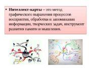 Интеллект-карты – это метод графического выражения процессов