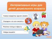 Интерактивные игры для детей дошкольного возраста Назови предметы