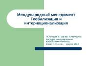 Международный менеджмент Глобализация и интернационализация РГУ Нефти и