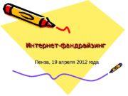 Интернет-фандрайзинг  Интернет-фандрайзинг   Пенза, 19 апреля