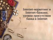Internet-маркетинг и Internet-банкинг,  уровни присутствия банка в