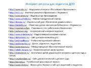 Интернет-ресурсы для педагогов ДОО  http : //www.