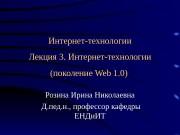 Презентация Интернет. Лекция 3. Интернет-технологии 2015