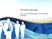 Презентация internet advertise new
