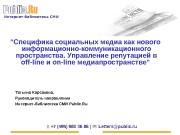 Интернет-библиотека СМИ   +7 (495) 980 06
