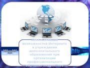 Использование возможностей Интернета в учреждении дополнительного образования при