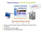 Презентация internet serv 1