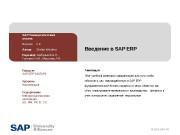 © 2010 SAP AGВведение в SAP ERP Аннотация
