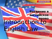 Introduction to English Law Составитель программы: Горбунова Э.