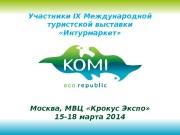 Презентация Интурмаркет-2014 каталог турпродуктов