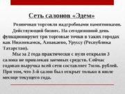 Сеть салонов «Эдем»   Розничная торговля надгробными