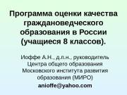 Презентация Иоффе А.Н.