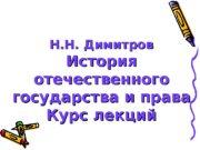 Н. Н. Димитров История отечественного государства и права