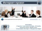 Выполнили: Студентка 1 курса магистратуры, 102 группы Маковская