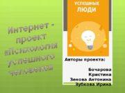 Авторы проекта: Бочарова Кристина Зенова Антонина Зубкова Ирина