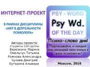 Авторы проекта: Студенты 110 группы Березкина Марина Омельчук