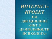 Бурцева Е. Ионова В. Курзина С. Рогачева А.