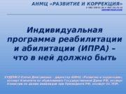ХУДЕНКО Елена Дмитриевна – директор АНМЦ «Развитие и