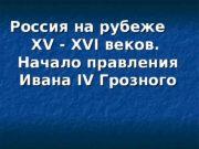 Россия на рубеже XV —   XVI
