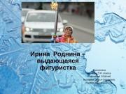 Презентация Ирина Роднина 5 а Володина