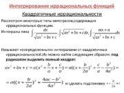 Интегрирование иррациональных функций Квадратичные иррациональности Рассмотрим некоторые типы