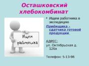 Осташковский хлебокомбинат   Ищем работника в экспедицию