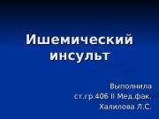 Ишемический инсульт Выполнила ст. гр. 406 IIII