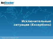 Презентация Исключительные ситуации Exceptions — v0.2