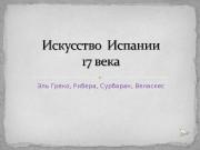Презентация Искусство 17 века для MS Office 97 — 2003