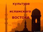 культура исламского ВОСТОКА  Ислам — монотеистическая мировая