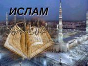 ИСЛАМ  ИСЛАМ — это монотеистическая мировая религия.