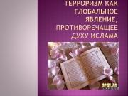 — «мир» и
