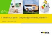 «Пассивный Дом – Энергоэффективное решение»  Алматы,