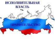ИСПОЛНИТЕЛЬНАЯ ВЛАСТЬ ПРАВИТЕЛЬСТВО  В состав Правительства РФ