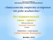 МОУ сош го Молодёжный Наро-Фоминского района, Московской области