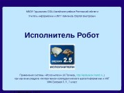 С. В. Чайченков, 2012 1 Исполнитель Робот Применение
