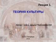 Лекция 1. ТЕОРИЯ КУЛЬТУРЫ Автор – к. ф.