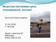 Искусство постановки цели,  планирование, коллаж! Евгения Александрова