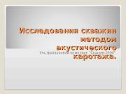 Презентация Исследования скважин методом